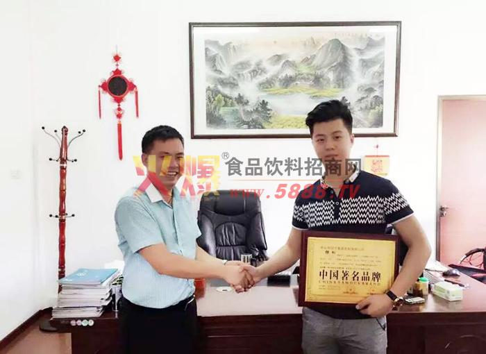 荣获中国著名品牌