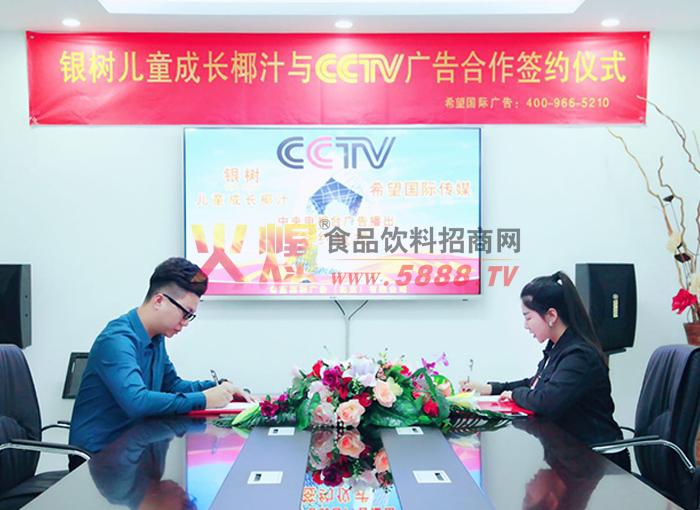 银树儿童成长椰汁与CCTV广告合作签约仪式