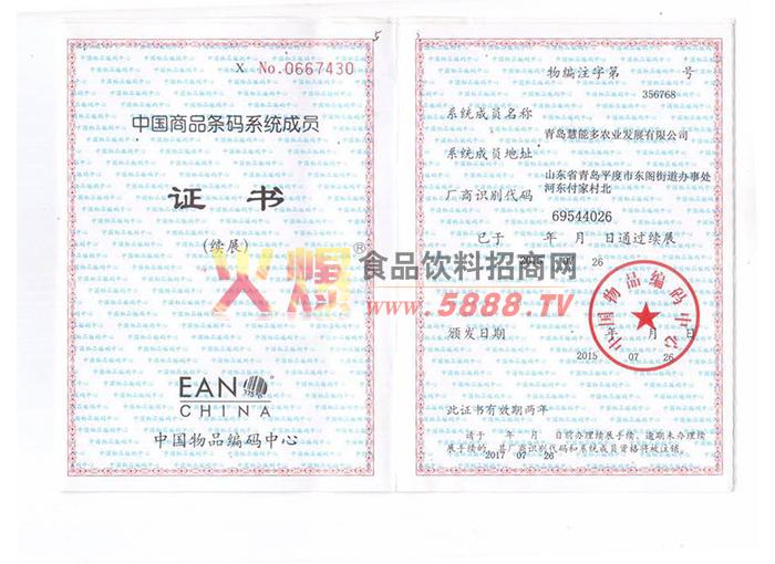 商品条码证
