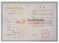 产品流通许可证