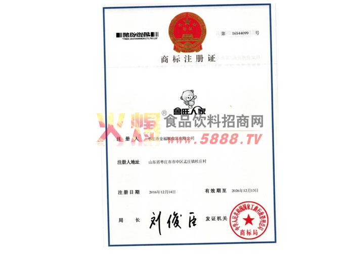 鲁旺人家商标证