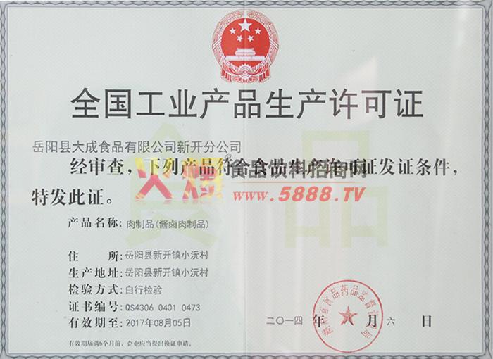 分公司肉制品生产许可证