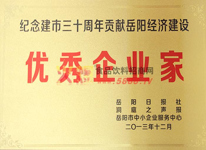 岳阳市优秀企业家