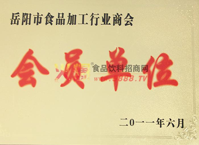 岳阳市食品行业会员单位