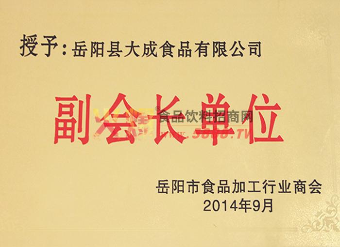 岳阳市食品行业协会副会长单位