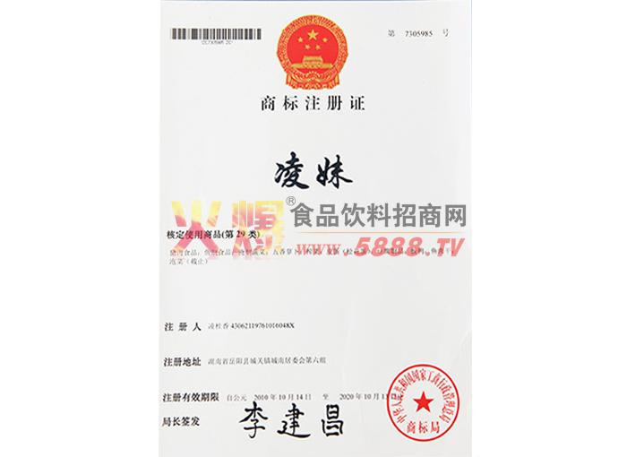 """""""凌妹""""商标注册证"""