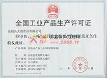 分公司鱼制品生产许可证