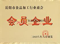 岳阳市食品行业会员企业