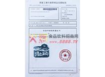 """""""洞庭鱼郡""""商标注册证"""