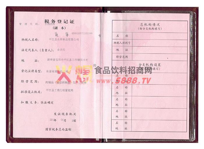 新厂税务登记证