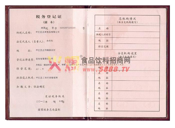 老厂税务登记证