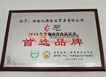 2016年度湖南省食品安全首选品牌