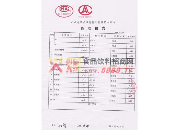 椰字号420ml生榨椰子汁检验报告