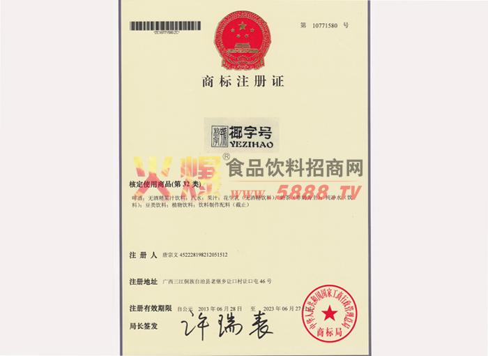 椰字号商标注册证书