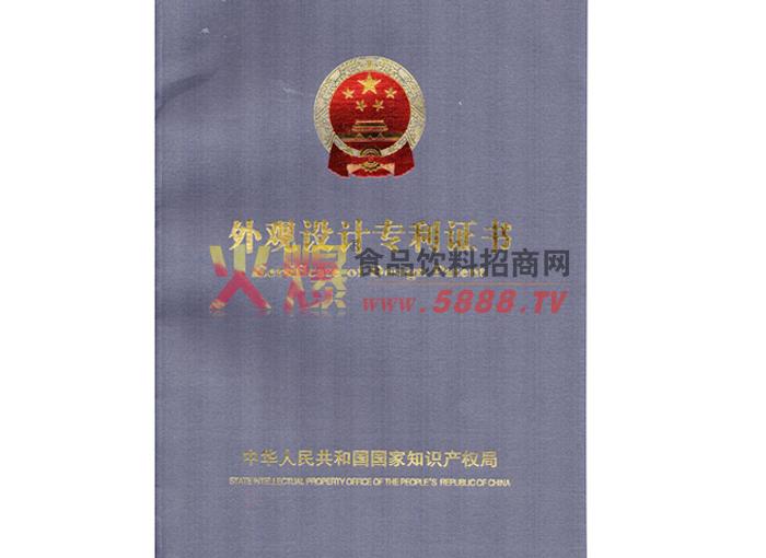 1.25椰字号专利证书1
