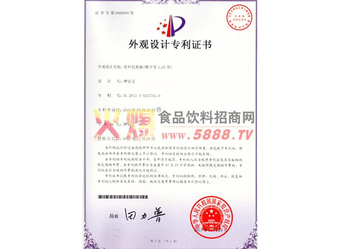 1.25椰字号专利证书2