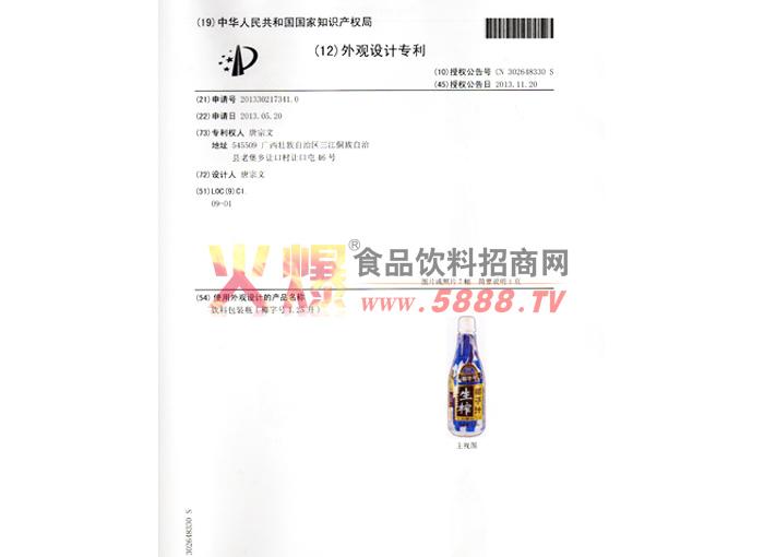 1.25椰字号专利证书3
