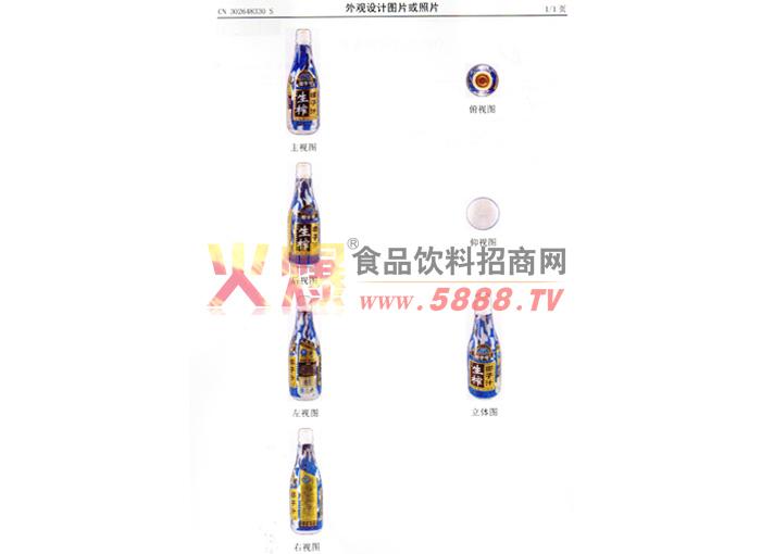 1.25椰字号专利证书4