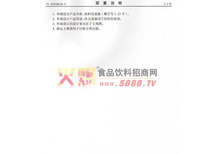 1.25椰字号专利证书5