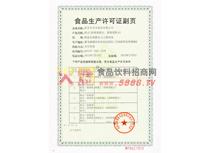 馍片生产许可证