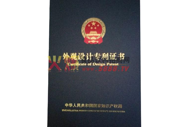 公司外观设计专利证书