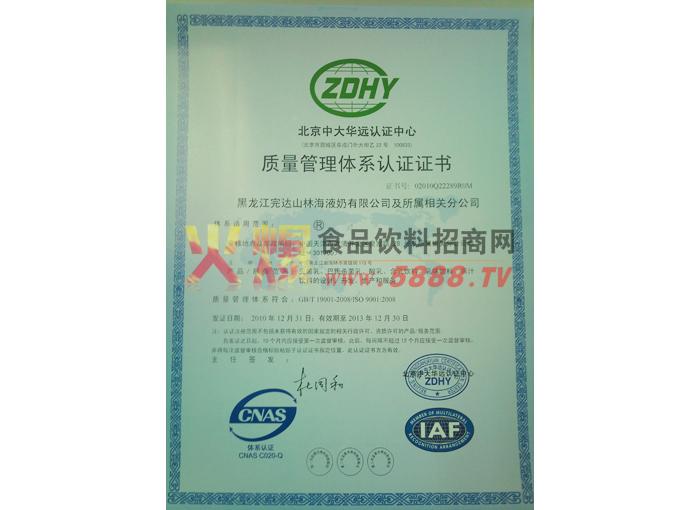 ZDHY质量管理体系认证证书