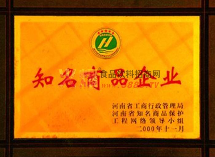 知名商业企业证书