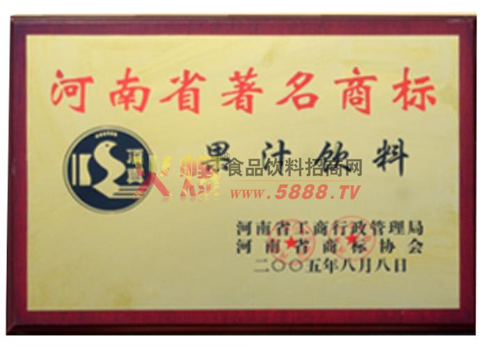 河南省著名商��