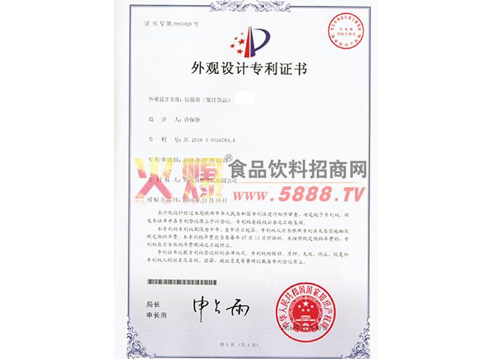 外观设计专利包装箱(果汁饮品)