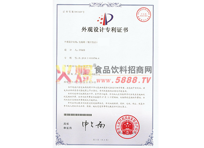 外观设计专利包装箱900ml(果汁饮品)