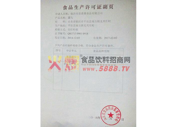 食品生产许可副页