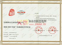 诚信示范企业证书