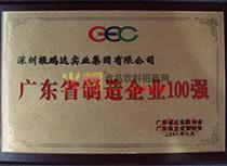 广州省制造企业100强