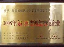 2008年度广东省诚信示范企业