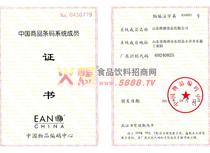中国商品条形码成员
