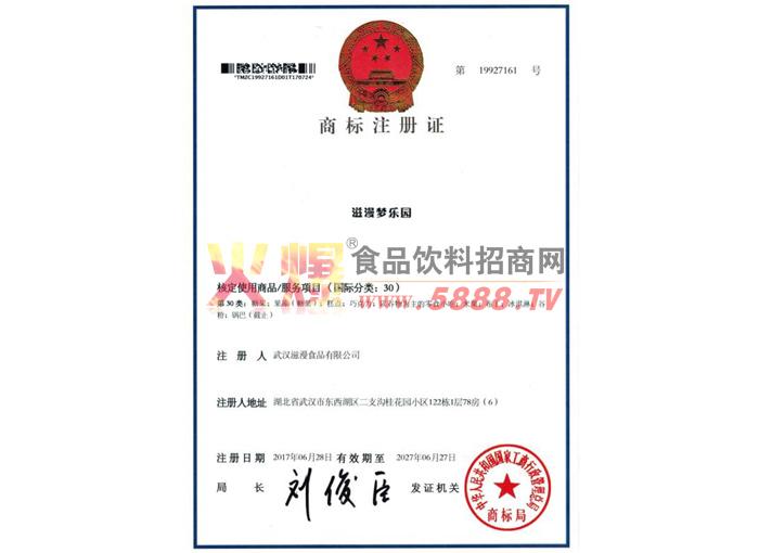 滋漫梦乐园商标注册证