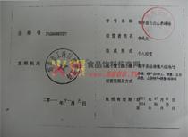 工商行政管理证