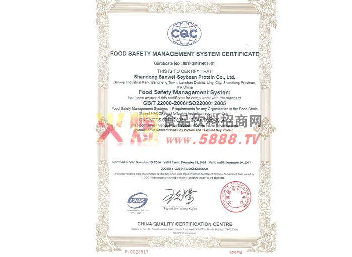 企业管理体系认证证书