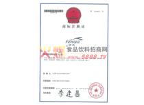 汾兰商标注册证