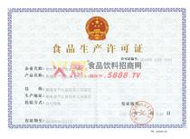 产品生产许可证鱼