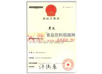 黑犬商标注册证