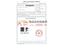 黑卡商标受理通知书