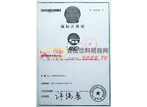 世乐商标注册证