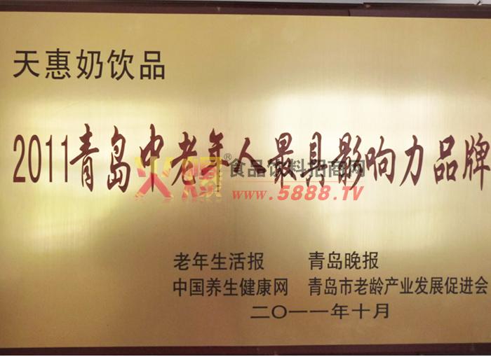 2011青�u中老年人最具影�力品牌