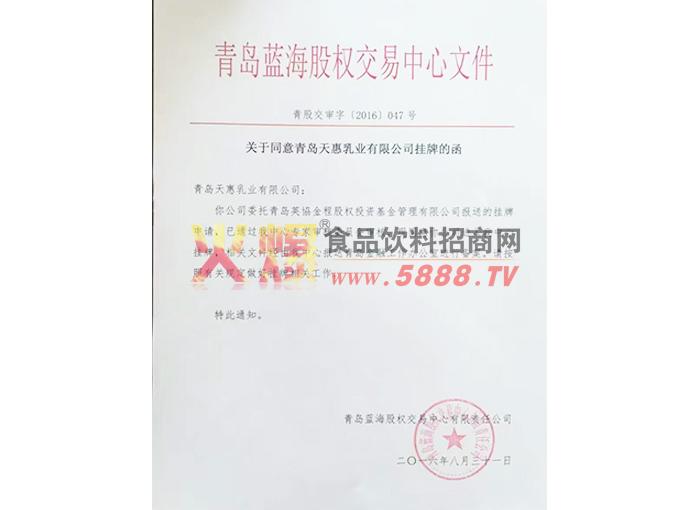 股权交易文件