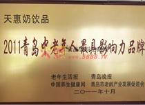2011青岛中老年人最具影响力品牌