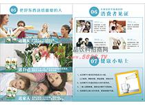 台椰营销推广手册十四