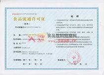 亚虎老虎机国际平台流通许可证