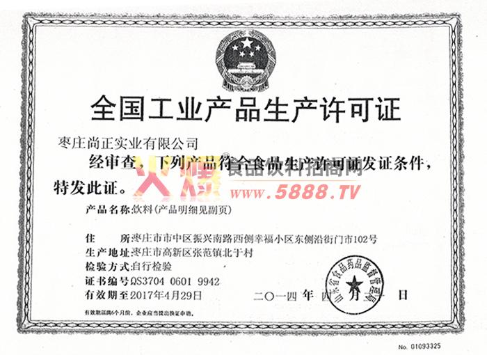 全国工业产品生产许可证(饮料)