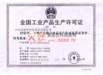 好佳佳饼干生产许可证